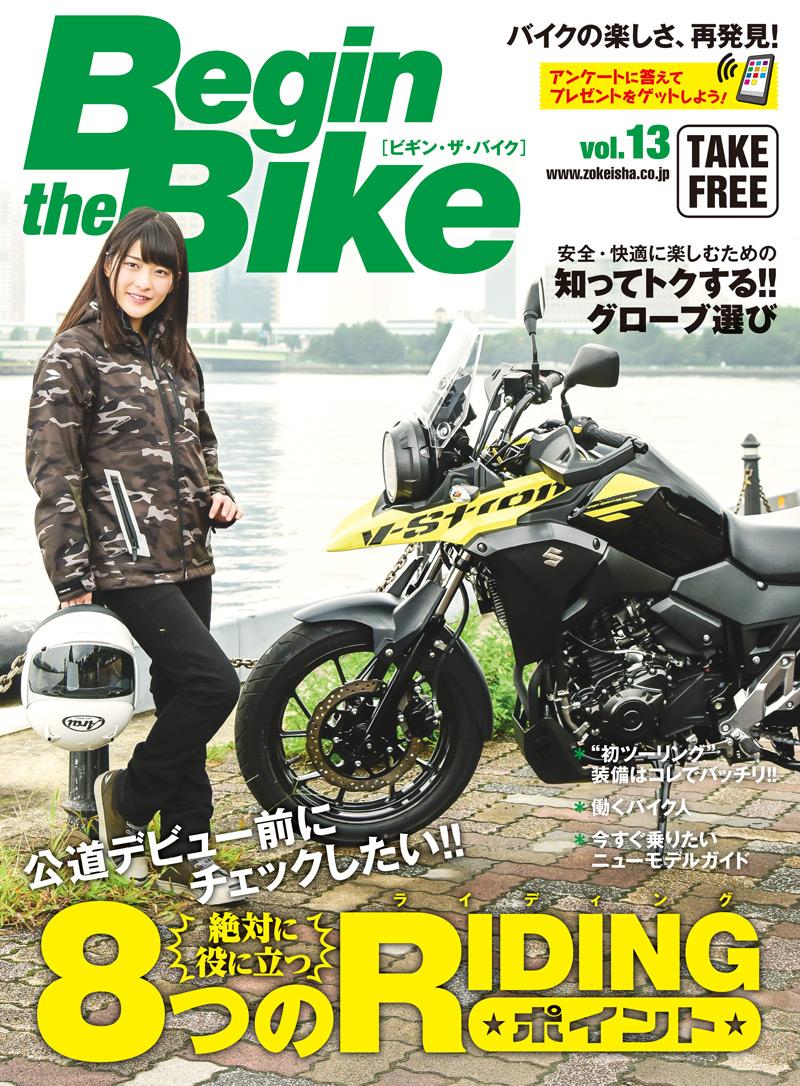 Begin the Bike vol.13