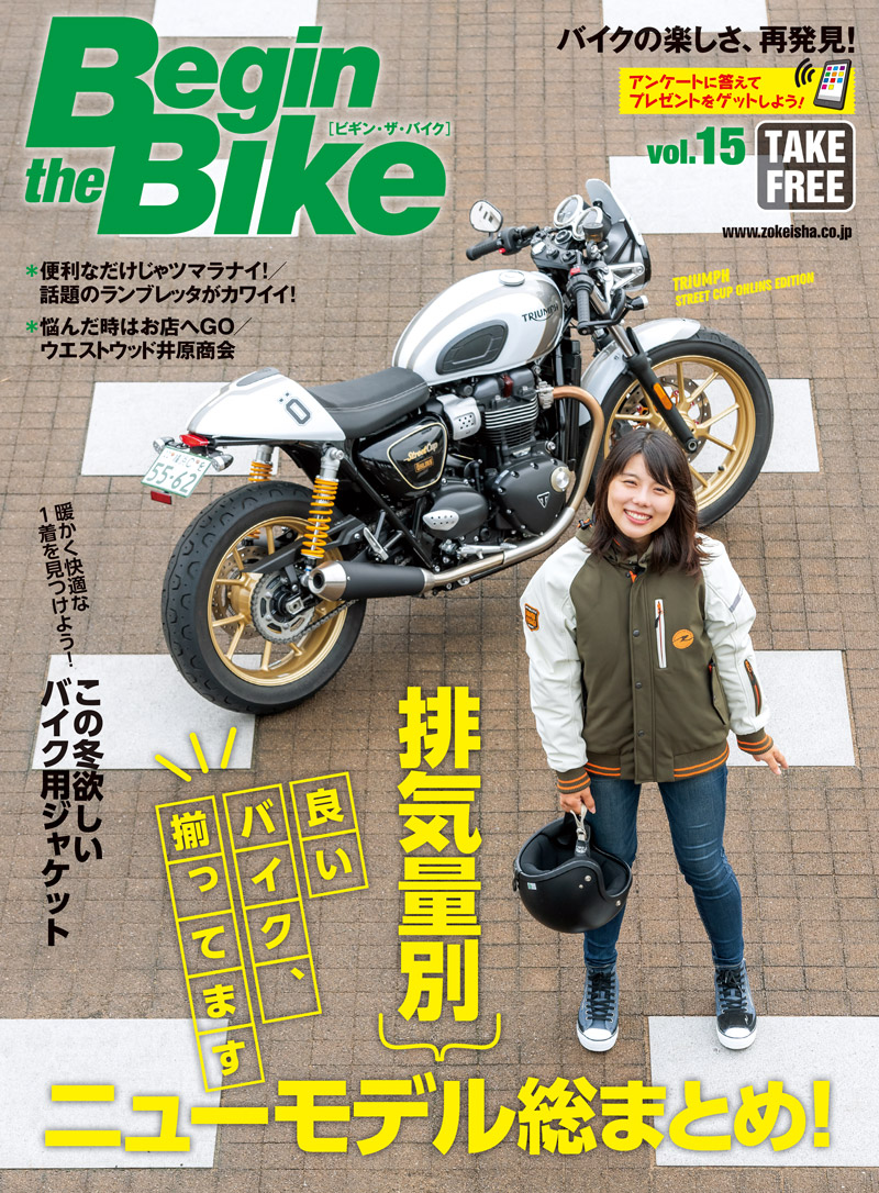 Begin the Bike vol.15