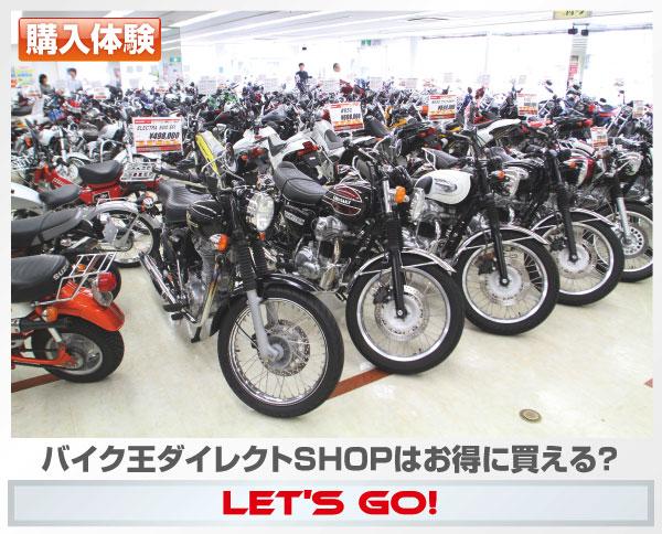 購入体験 バイク王ダイレクトSHOPはお得に買える?