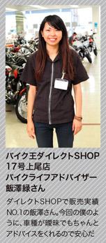 バイク王ダイレクトSHOP 17号上尾店 バイクライフアドバイザー 飯澤緑さん