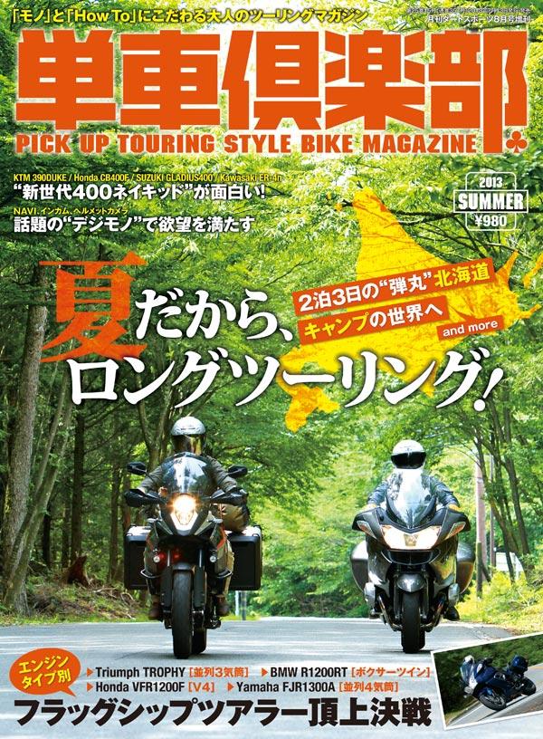単車倶楽部 vol.6 2013 SUMMER