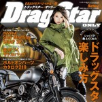 ドラッグスター・オンリー vol.3