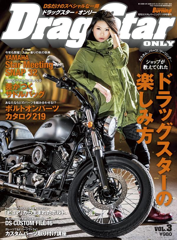 ドラッグ・スター vol.3