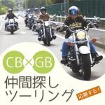 CB×GB仲間探しツーリングお申し込みフォーム