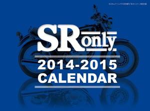 カレンダー付録