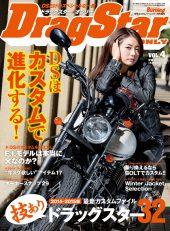 ドラッグスター・オンリー vol.4