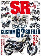 SR only vol.11