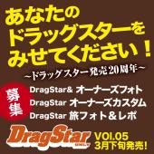 dragstar_bosyu_630-630