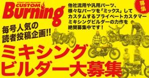 投稿企画 ミキシングビルダー大募集!!
