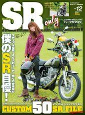 SR only vol.12