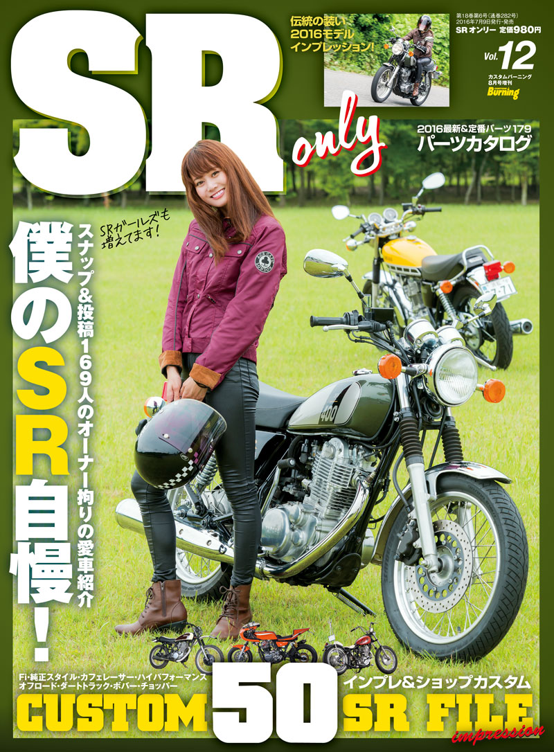 SR only vol.12