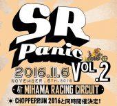 11月6日はSRパニックvol.2! パレードランも開催