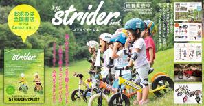 the strider book -ストライダーの本-