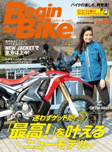 Begin the Bike vol.12