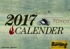 2017 カレンダー