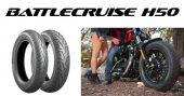 クルーザー向けタイヤ「BATTLECRUISE H50」が発売