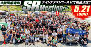 2017 SR Meeting