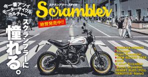 Scrambler Style(スクランブラー・スタイル)