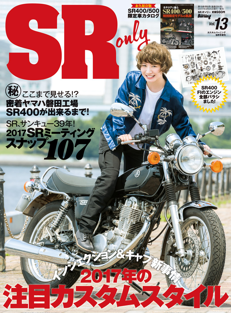 SR only vol.13
