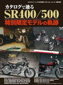 永久保存版『カタログで辿る SR400/500 特別限定モデルの軌跡』