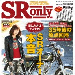 SR only vol.8