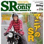 SR ONLY vol.7