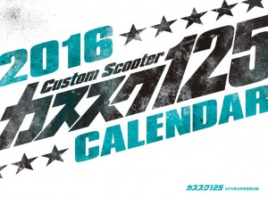 2016 カススク125カレンダー