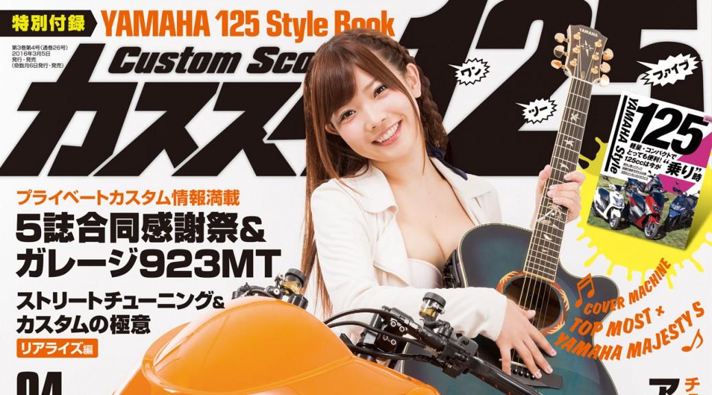 カススク125 vol.34 2016年4月号