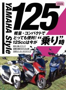 YAMAHA 125 Style Book