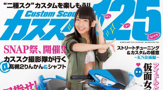 カススク125 vol.35 2016年5月号