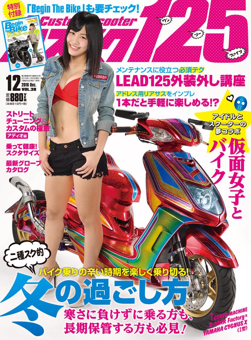カススク125 vol.38 2016年12月号