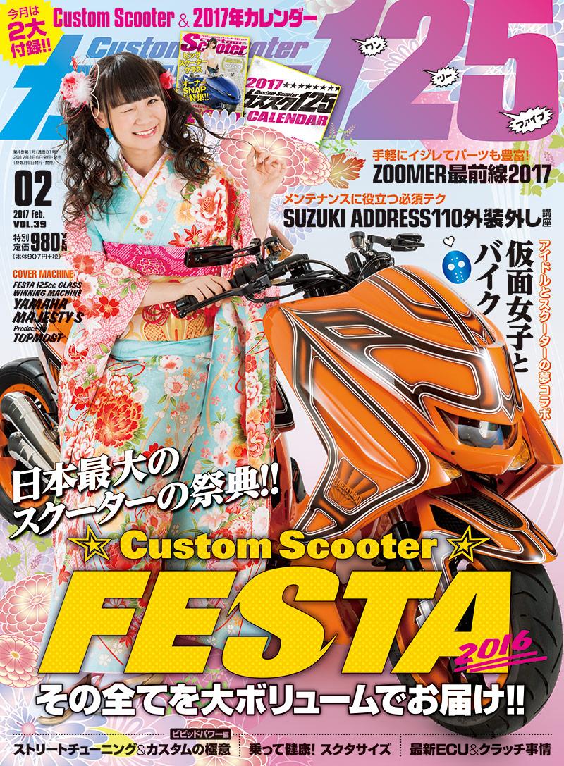 カススク125 vol.39 2017年2月号