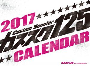 2017 カススク125 カレンダー