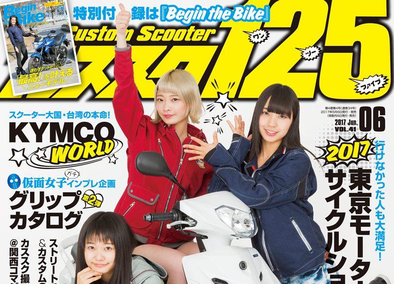 カススク125 vol.41 2017年6月号