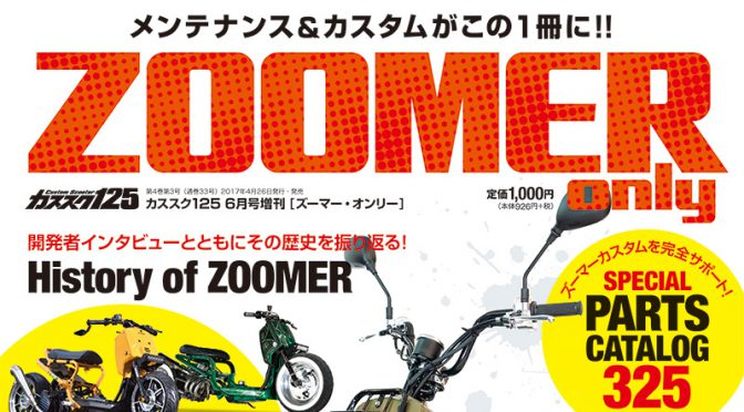 ZOOMER only