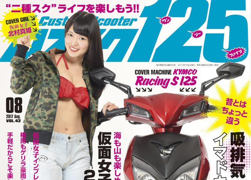 カススク125 vol.42 2017年8月号