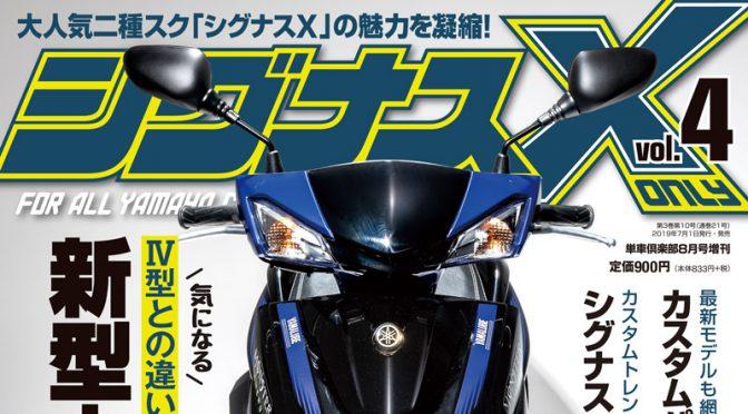シグナスX only vol.4