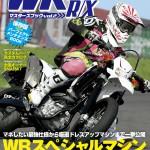 YAMAHA WR250R/Xマスターズブック vol.2