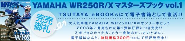 VOL.1は電子書籍にて発売中! 特別価格300円