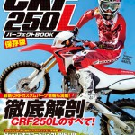 CRF250LパーフェクトBOOK