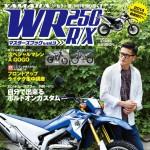 YAMAHA WR250R/Xマスターズブック vol.3
