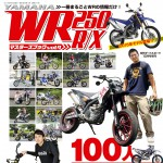 wr04_cover
