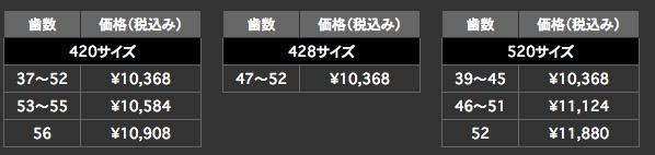 スクリーンショット(2016-03-28 9.17.15)