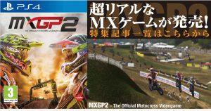 超リアルなMXゲームが発売! 『MXGP2』