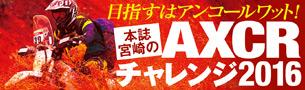 目指すはアンコールワット!『本誌宮崎のAXCRチャレンジ2016』