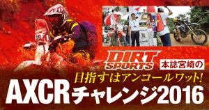 目指すはアンコールワット! 『本誌宮崎のAXCRチャレンジ2016』