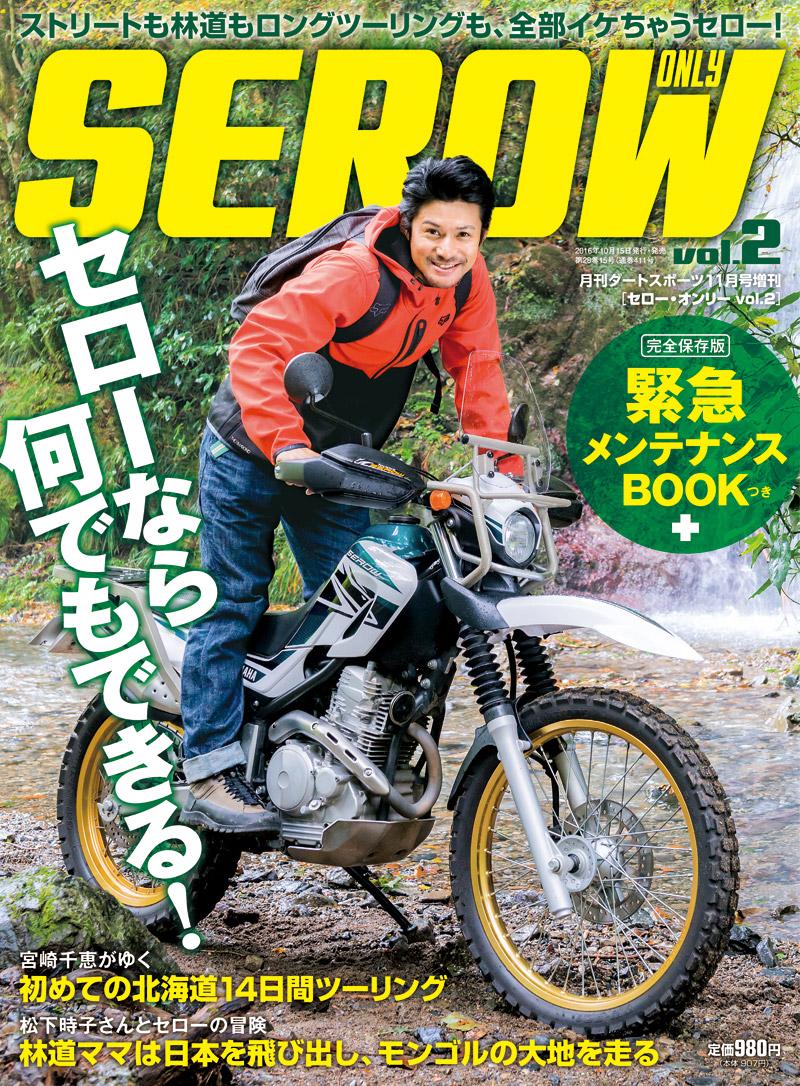 SEROW ONLY(セロー・オンリー) vol.2