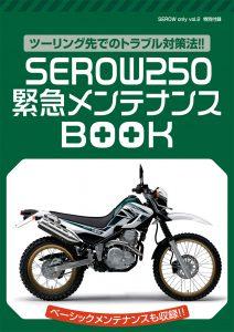 SEROW250 緊急メンテナンスBOOK