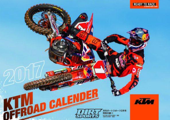 KTM-H1_DS