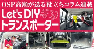 OSP高瀬が送る役立ちコラム連載 Let's DIY Transporter